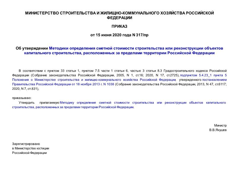 Приказ 317/пр Об утверждении Методики определения сметной стоимости строительства или реконструкции объектов капитального строительства, расположенных за пределами территории Российской Федерации