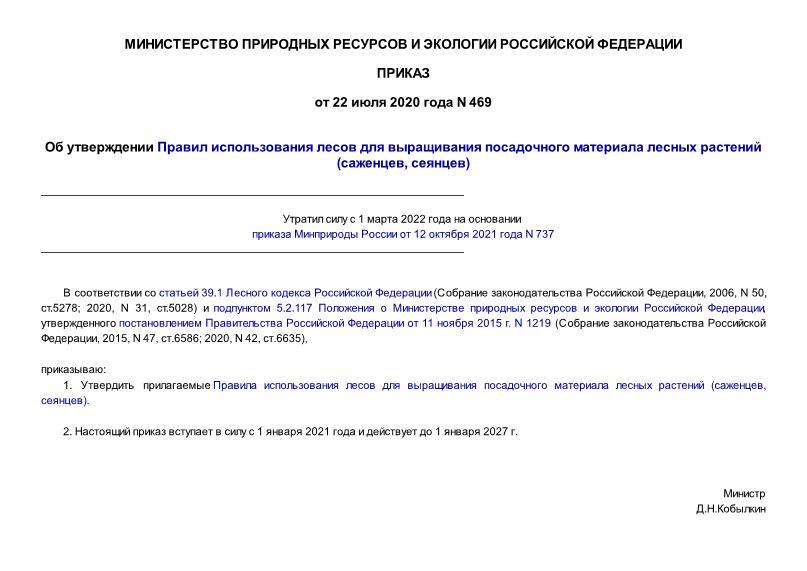 Приказ 469 Об утверждении Правил использования лесов для выращивания посадочного материала лесных растений (саженцев, сеянцев)