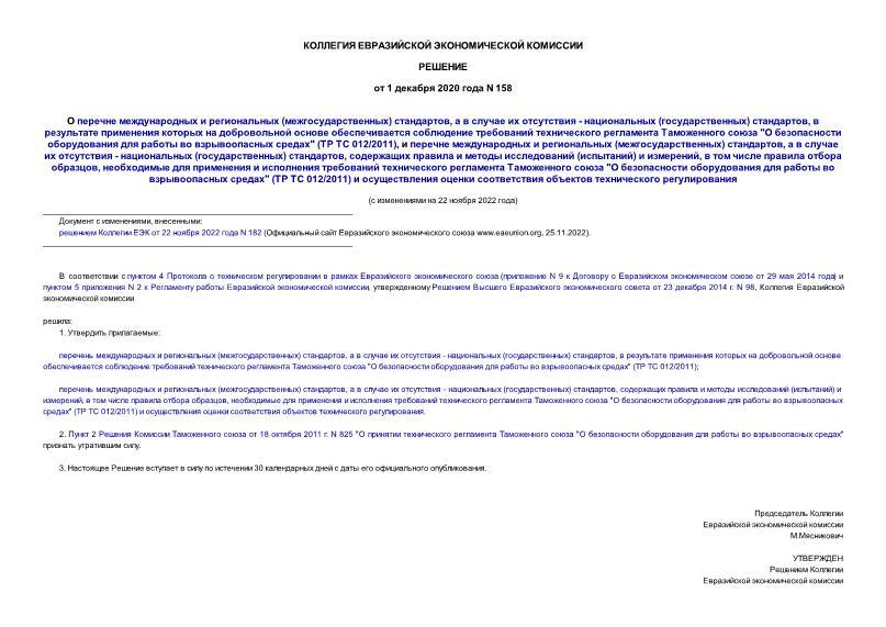 Решение 158 О перечне международных и региональных (межгосударственных) стандартов, а в случае их отсутствия - национальных (государственных) стандартов, в результате применения которых на добровольной основе обеспечивается соблюдение требований технического регламента Таможенного союза
