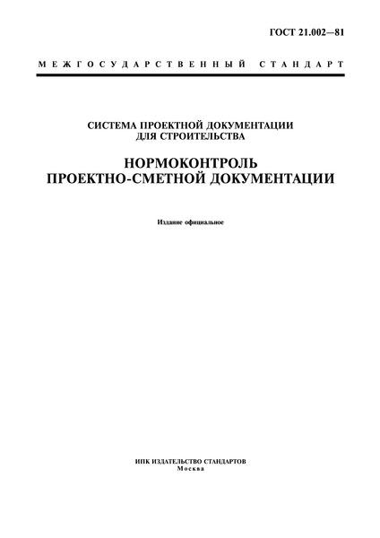 ГОСТ 21.002-81 Система проектной документации для строительства. Нормоконтроль проектно-сметной документации