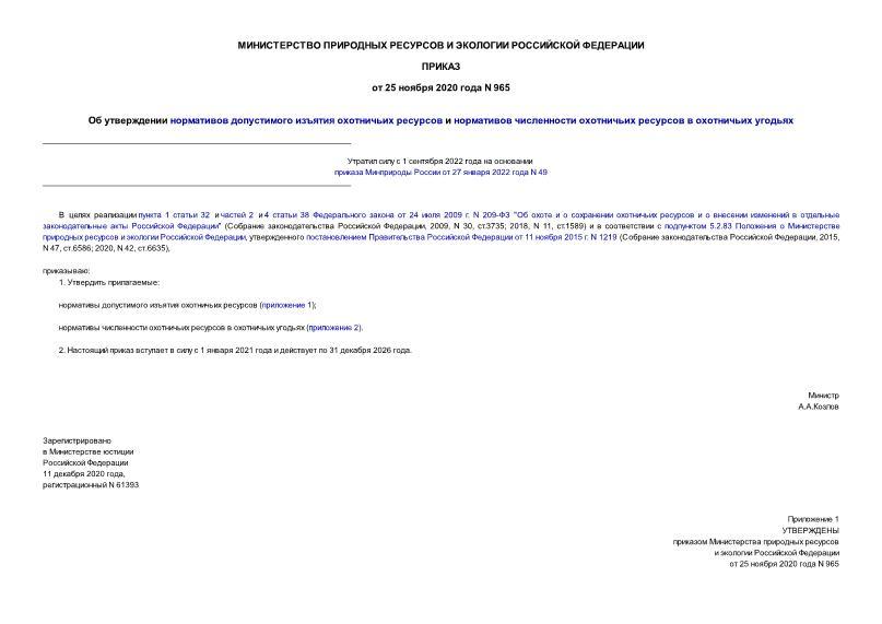Приказ 965 Об утверждении нормативов допустимого изъятия охотничьих ресурсов и нормативов численности охотничьих ресурсов в охотничьих угодьях