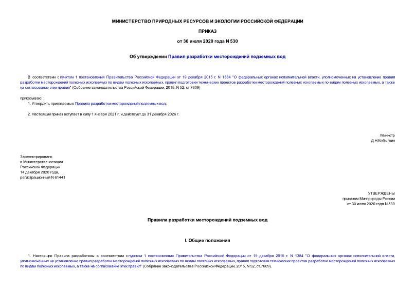 Приказ 530 Об утверждении Правил разработки месторождений подземных вод