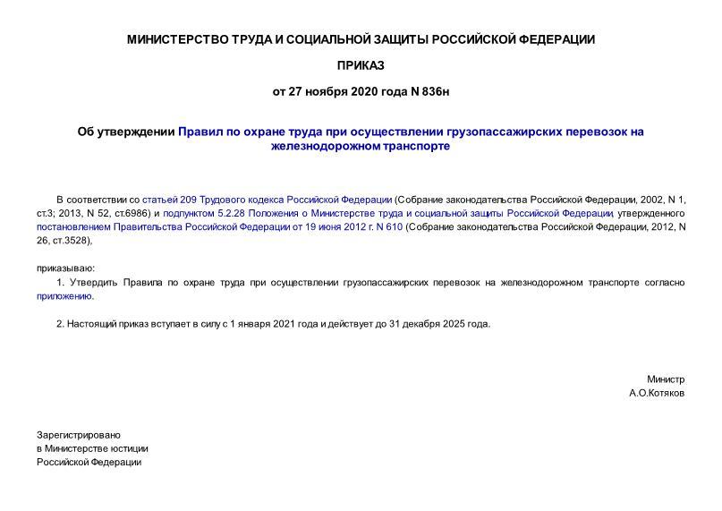 Приказ 836н Об утверждении Правил по охране труда при осуществлении грузопассажирских перевозок на железнодорожном транспорте