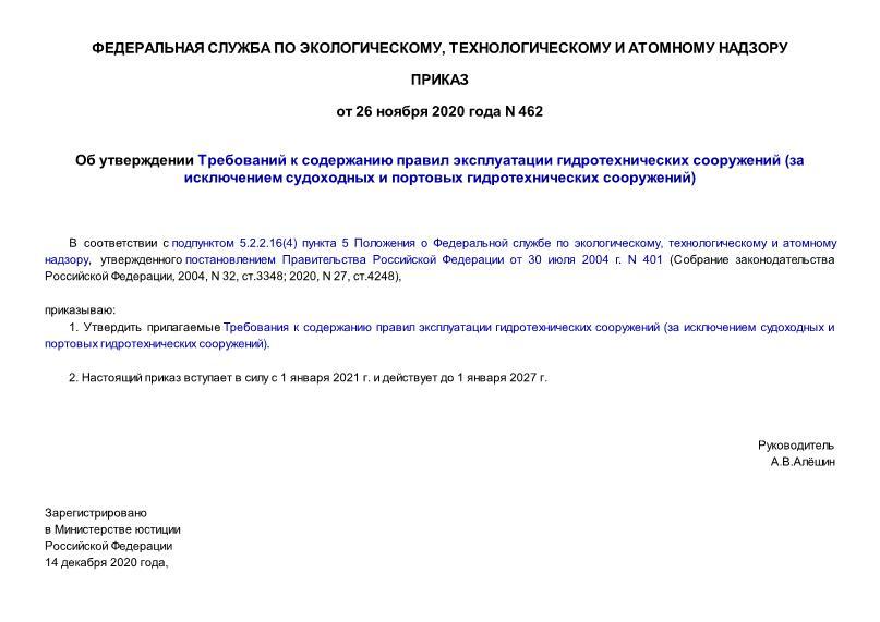 Приказ 462 Об утверждении Требований к содержанию правил эксплуатации гидротехнических сооружений (за исключением судоходных и портовых гидротехнических сооружений)