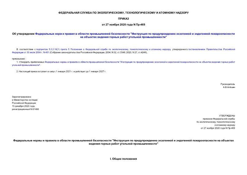 Приказ Пр-469 Об утверждении Федеральных норм и правил в области промышленной безопасности
