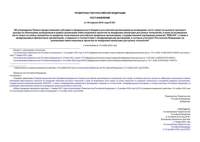 Постановление 541 Об утверждении Правил предоставления субсидий из федерального бюджета российским организациям на возмещение части затрат на выплату купонного дохода по облигациям, выпущенным в рамках реализации инвестиционных проектов по внедрению наилучших доступных технологий, и (или) на возмещение части затрат на уплату процентов по кредитам, полученным в российских кредитных организациях, а также в международных финансовых организациях, созданных в соответствии с международными договорами, в которых участвует Российская Федерация, на реализацию инвестиционных проектов по внедрению наилучших доступных технологий (с изменениями на 13 июля 2021 года)