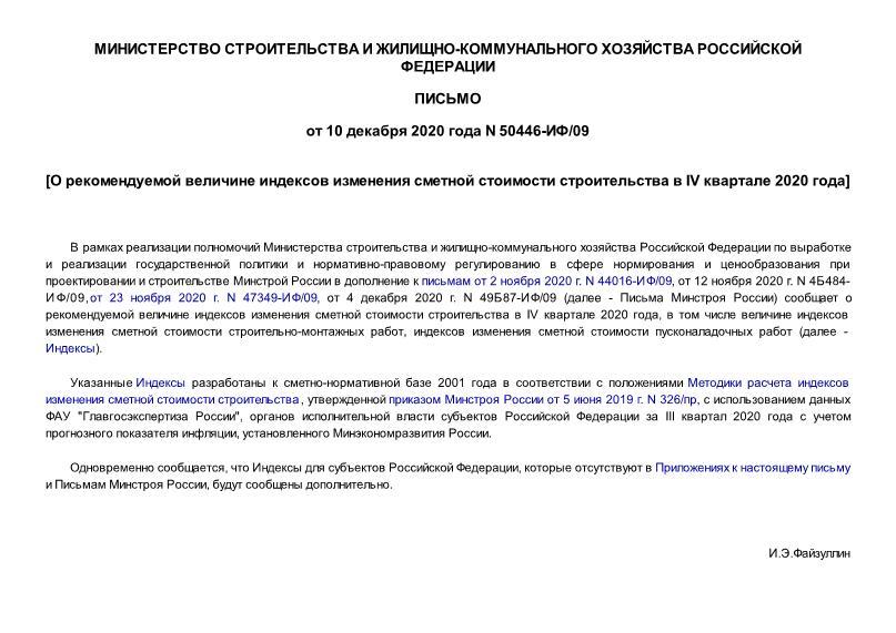Письмо 50446-ИФ/09 О рекомендуемой величине индексов изменения сметной стоимости строительства в IV квартале 2020 года