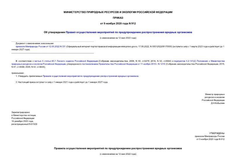 Приказ 912 Об утверждении Правил осуществления мероприятий по предупреждению распространения вредных организмов