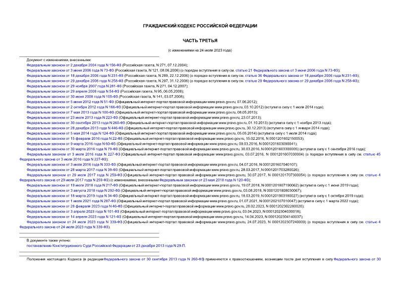 Кодекс 146-ФЗ Гражданский кодекс Российской Федерации (часть третья) (статьи 1110 - 1224) (с изменениями на 18 марта 2019 года)