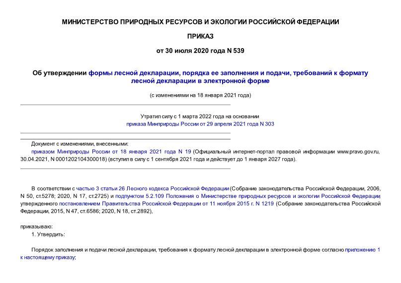 Приказ 539 Об утверждении формы лесной декларации, порядка ее заполнения и подачи, требований к формату лесной декларации в электронной форме