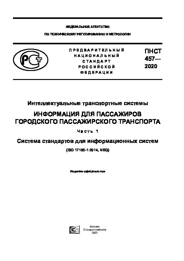ПНСТ 457-2020 Интеллектуальные транспортные системы. Информация для пассажиров городского пассажирского транспорта. Часть 1. Система стандартов для информационных систем