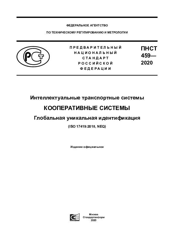 ПНСТ 459-2020 Интеллектуальные транспортные системы. Кооперативные системы. Глобальная уникальная идентификация