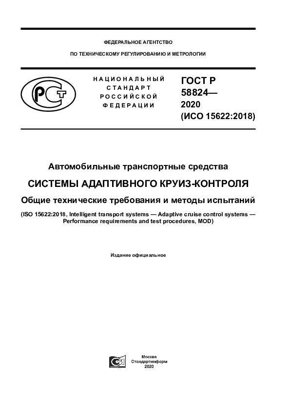 ГОСТ Р 58824-2020 Автомобильные транспортные средства. Системы адаптивного круиз-контроля. Общие технические требования и методы испытаний