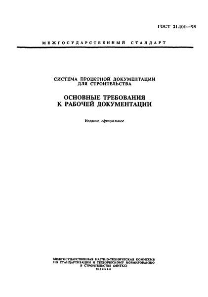 ГОСТ 21.101-93 Система проектной документации для строительства. Основные требования к рабочей документации
