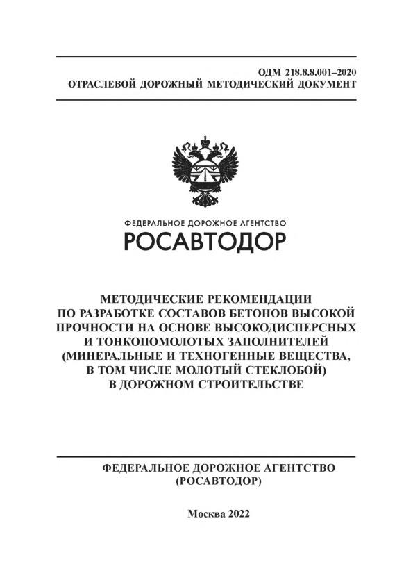 ОДМ 218.8.8.001-2020 Методические рекомендации по разработке составов бетонов высокой прочности на основе высокодисперсных и тонкопомолотых заполнителей (минеральные и техногенные вещества, в том числе молотый стеклобой) в дорожном строительстве