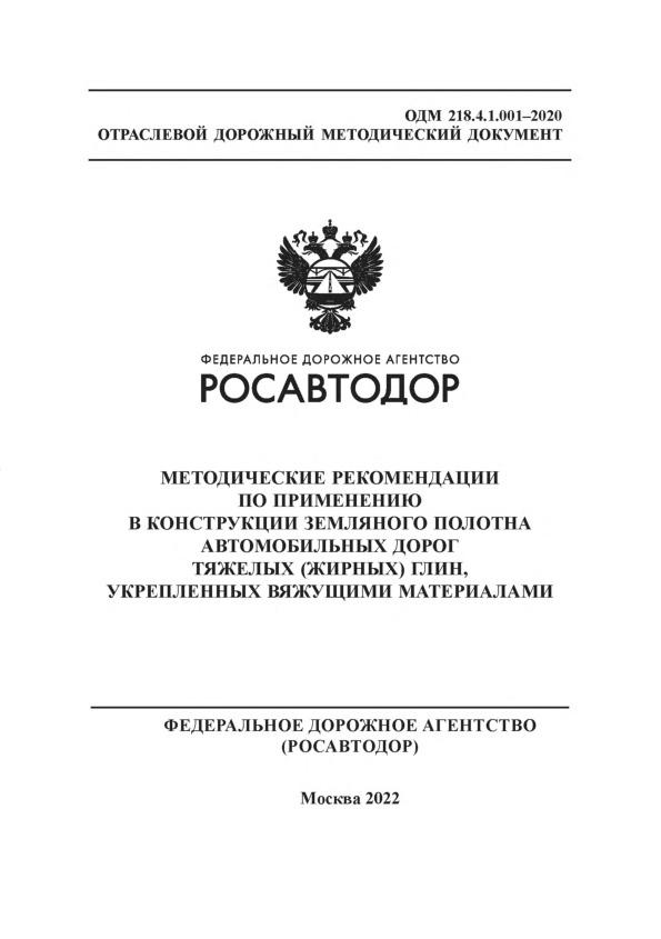 ОДМ 218.4.1.001-2020 Методические рекомендации по применению в конструкции земляного полотна автомобильных дорог тяжелых (жирных) глин, укрепленных вяжущими материалами