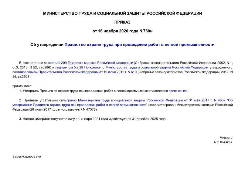 Приказ 780н Об утверждении Правил по охране труда при проведении работ в легкой промышленности