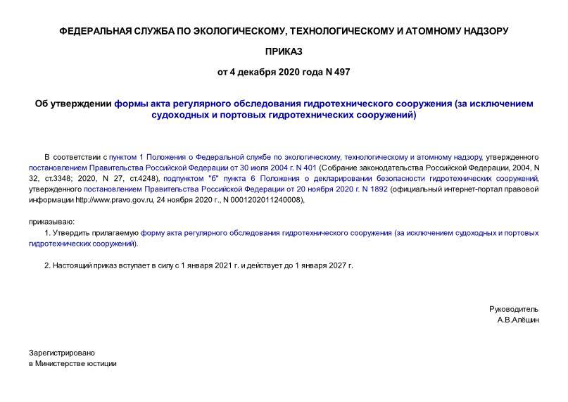 Приказ 497 Об утверждении формы акта регулярного обследования гидротехнического сооружения (за исключением судоходных и портовых гидротехнических сооружений)