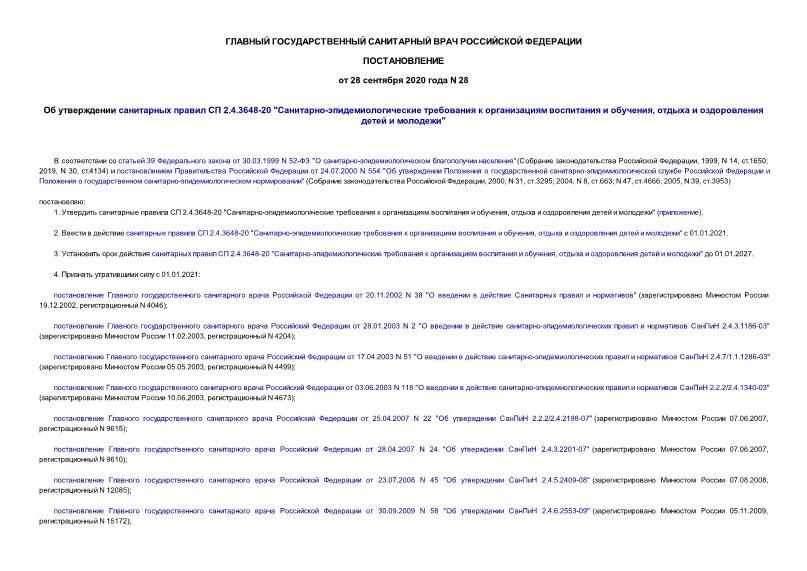 Постановление 28 Об утверждении санитарных правил СП 2.4.3648-20