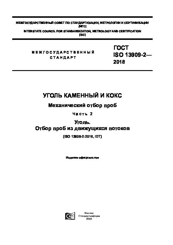 ГОСТ ISO 13909-2-2018 Уголь каменный и кокс. Механический отбор проб. Часть 2. Уголь. Отбор проб из движущихся потоков