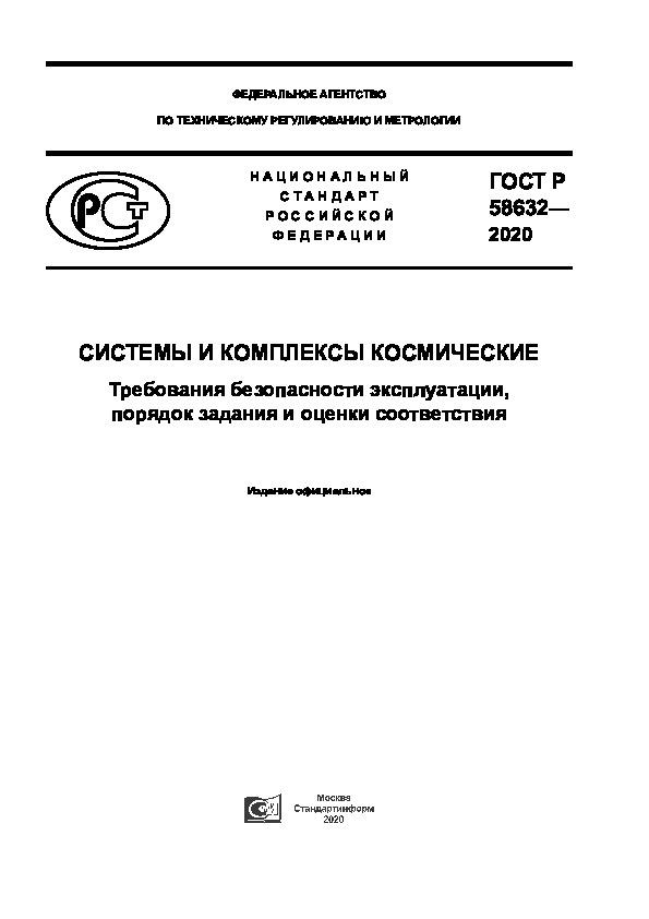 ГОСТ Р 58632-2020 Системы и комплексы космические. Требования безопасности эксплуатации, порядок задания и оценки соответствия