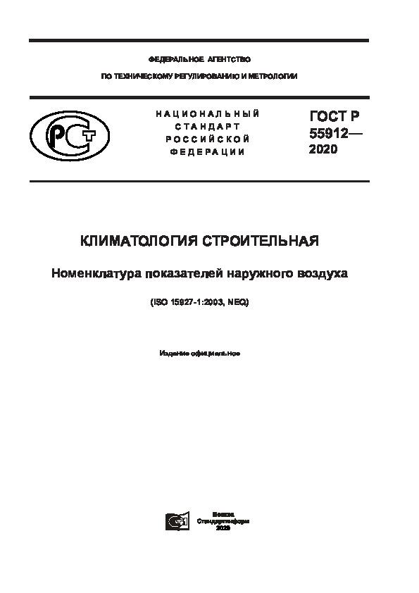 ГОСТ Р 55912-2020 Климатология строительная. Номенклатура показателей наружного воздуха