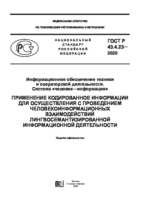ГОСТ Р 43.4.23-2020 Информационное обеспечение техники и операторской деятельности. Система