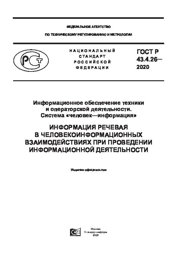 ГОСТ Р 43.4.26-2020 Информационное обеспечение техники и операторской деятельности. Система
