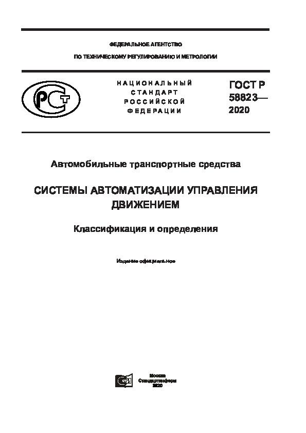 ГОСТ Р 58823-2020 Автомобильные транспортные средства. Системы автоматизации управления движением. Классификация и определения