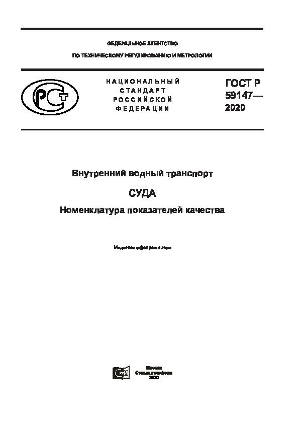 ГОСТ Р 59147-2020 Внутренний водный транспорт. Суда. Номенклатура показателей качества