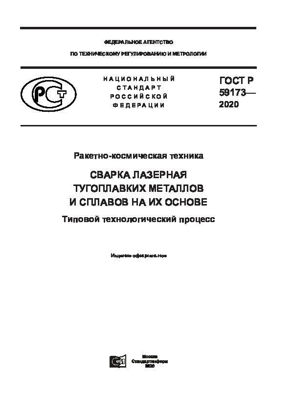 ГОСТ Р 59173-2020 Ракетно-космическая техника. Сварка лазерная тугоплавких металлов и сплавов на их основе. Типовой технологический процесс