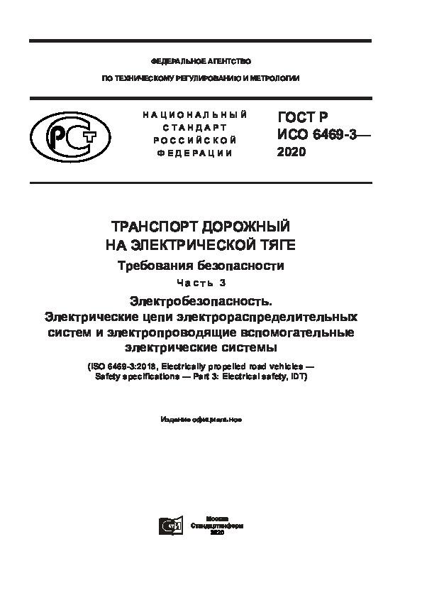 ГОСТ Р ИСО 6469-3-2020 Транспорт дорожный на электрической тяге. Требования безопасности. Часть 3. Электробезопасность. Электрические цепи электрораспределительных систем и электропроводящие вспомогательные электрические системы
