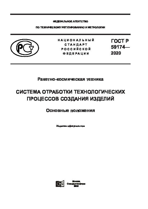 ГОСТ Р 59174-2020 Ракетно-космическая техника. Система отработки технологических процессов создания изделий. Основные положения