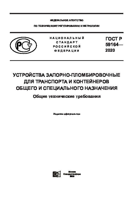 ГОСТ Р 59164-2020 Устройства запорно-пломбировочные для транспорта и контейнеров общего и специального назначения. Общие технические требования