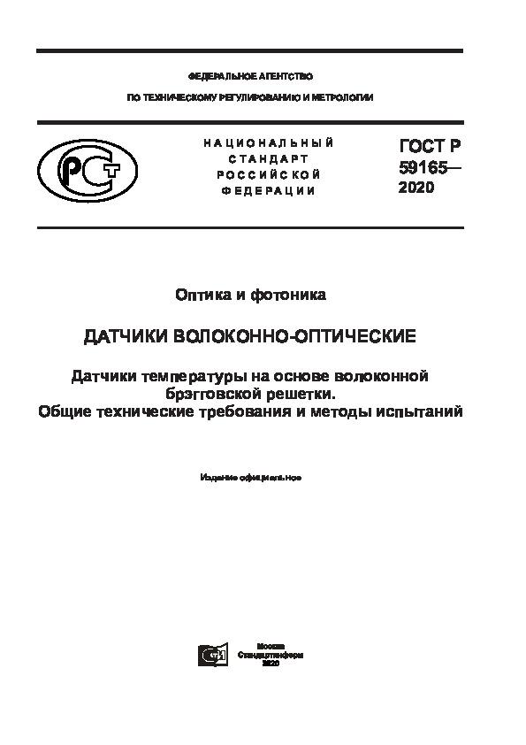 ГОСТ Р 59165-2020 Оптика и фотоника. Датчики волоконно-оптические. Датчики температуры на основе волоконной брэгговской решетки. Общие технические требования и методы испытаний