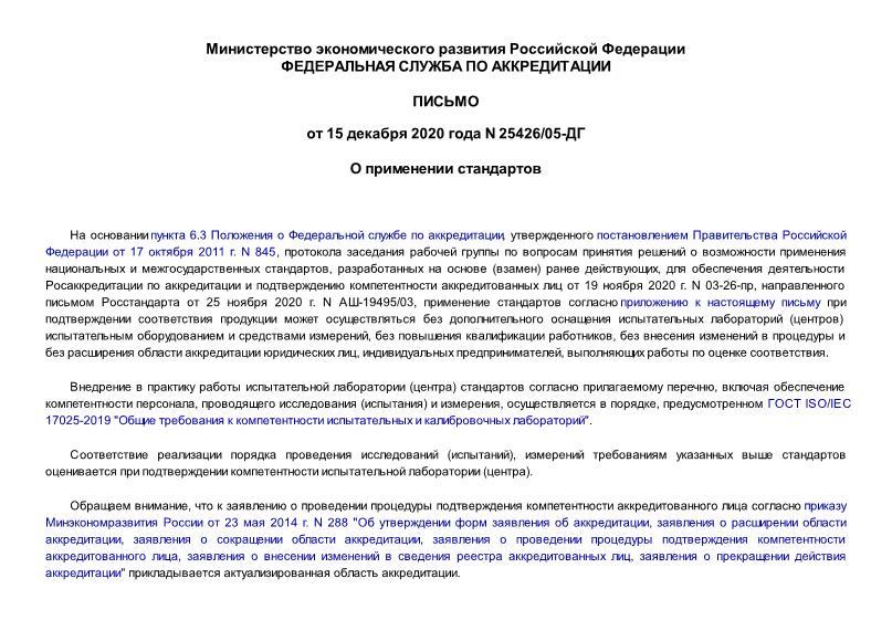 Письмо 25426/05-ДГ О применении стандартов