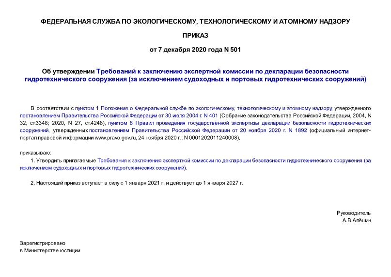 Приказ 501 Об утверждении Требований к заключению экспертной комиссии по декларации безопасности гидротехнического сооружения (за исключением судоходных и портовых гидротехнических сооружений)