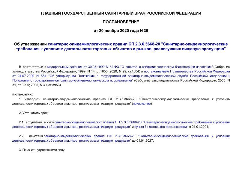 Постановление 36 Санитарно-эпидемиологические требования к условиям деятельности торговых объектов и рынков, реализующих пищевую продукцию