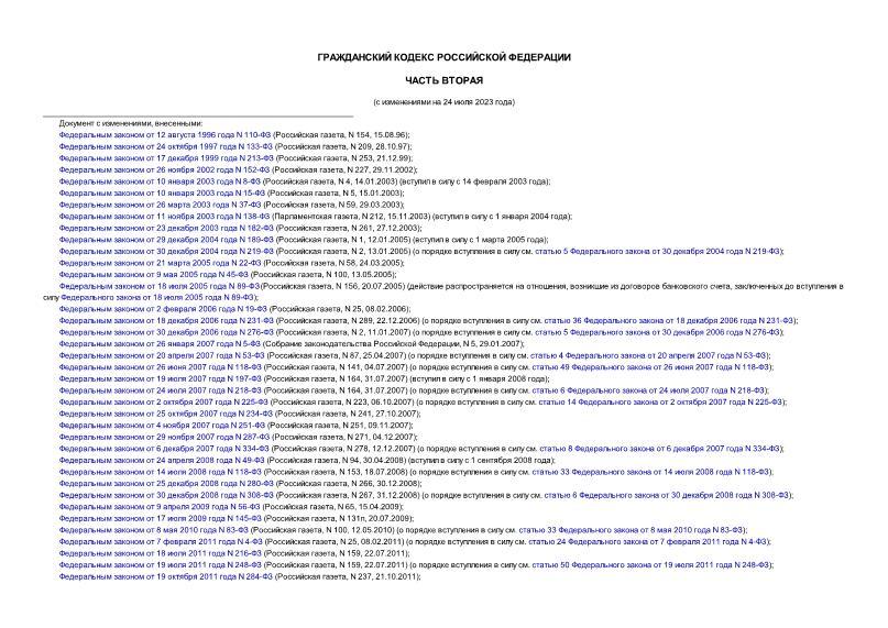 Кодекс 14-ФЗ Гражданский кодекс Российской Федерации (часть вторая) (статьи 454 - 1109) (с изменениями на 8 июля 2021 года)