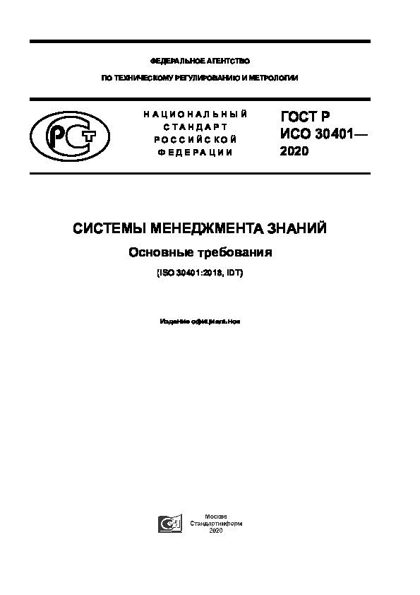 ГОСТ Р ИСО 30401-2020 Системы менеджмента знаний. Основные требования