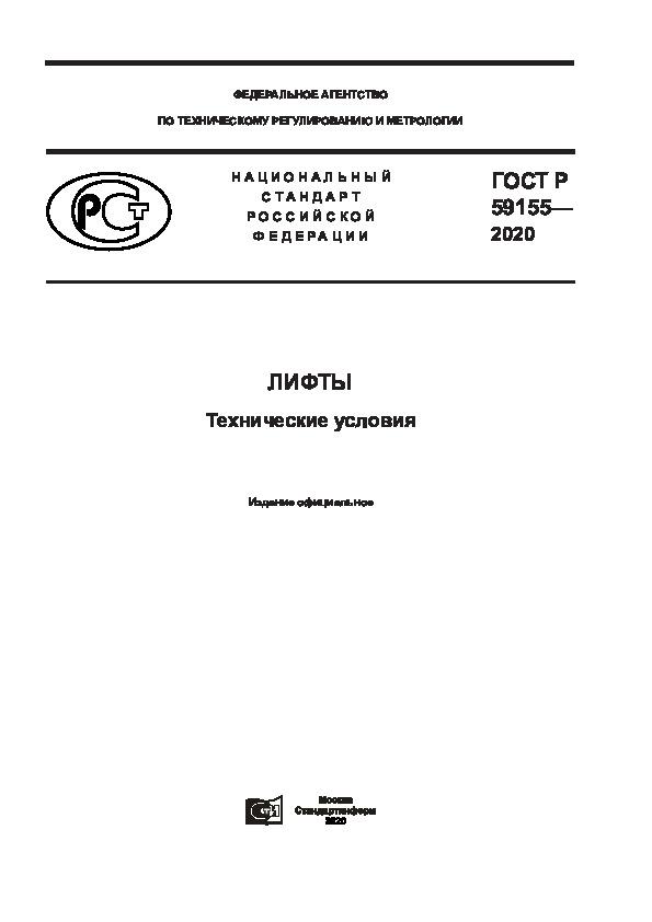 ГОСТ Р 59155-2020 Лифты. Технические условия