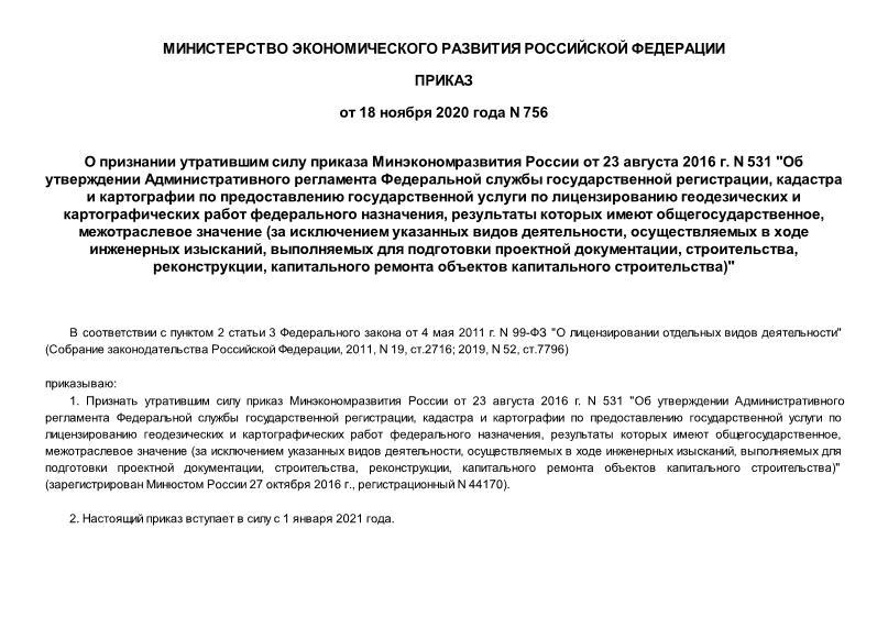 Приказ 756 О признании утратившим силу приказа Минэкономразвития России от 23 августа 2016 г. N 531