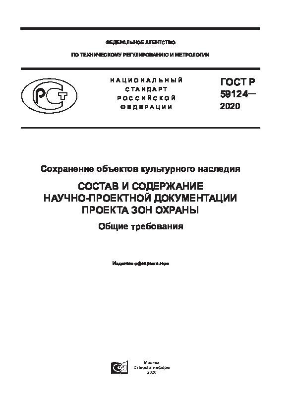 ГОСТ Р 59124-2020 Сохранение объектов культурного наследия. Состав и содержание научно-проектной документации проекта зон охраны. Общие требования