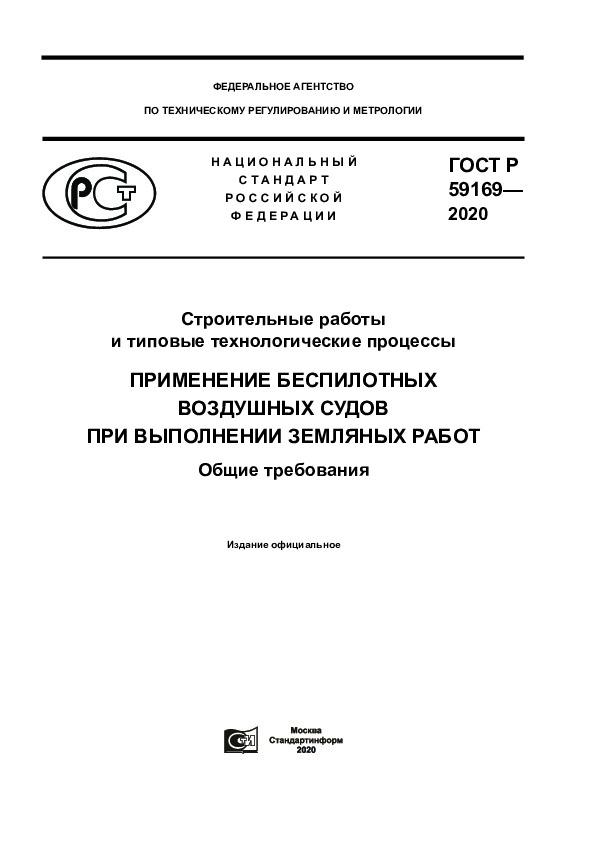 ГОСТ Р 59169-2020 Строительные работы и типовые технологические процессы. Применение беспилотных воздушных судов при выполнении земляных работ. Общие требования