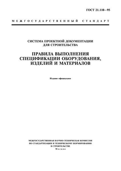 ГОСТ 21.110-95 Система проектной документации для строительства. Правила выполнения спецификации оборудования, изделий и материалов