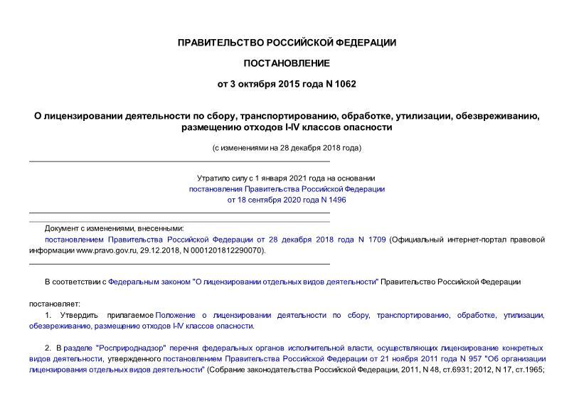 Постановление 1062 О лицензировании деятельности по сбору, транспортированию, обработке, утилизации, обезвреживанию, размещению отходов I-IV классов опасности (с изменениями на 28 декабря 2018 года) (утратило силу с 01.01.2021 на основании постановления Правительства Российской Федерации от 18.09.2020 N 1496)