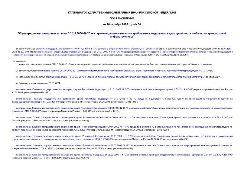 Постановление 30 Санитарно-эпидемиологические требования к отдельным видам транспорта и объектам транспортной инфраструктуры