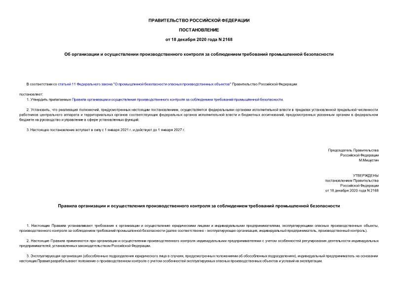 Постановление 2168 Об организации и осуществлении производственного контроля за соблюдением требований промышленной безопасности