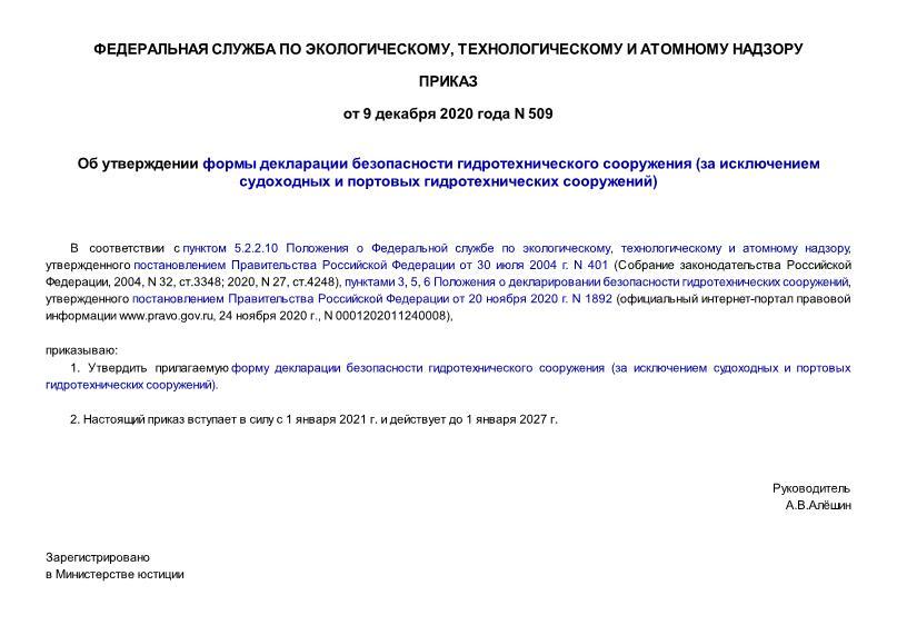 Приказ 509 Об утверждении формы декларации безопасности гидротехнического сооружения (за исключением судоходных и портовых гидротехнических сооружений)