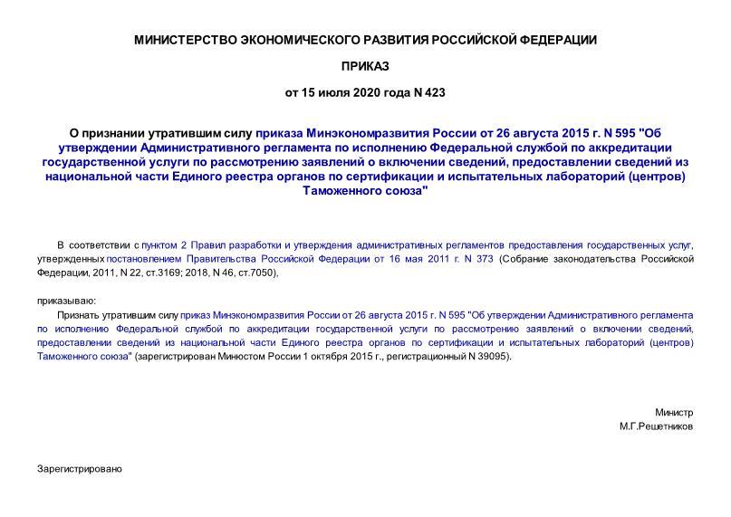 Приказ 423 О признании утратившим силу приказа Минэкономразвития России от 26 августа 2015 г. N 595